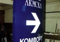 komfort hotel akmola